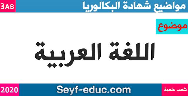 موضوع اللغة العربية لشهادة البكالوريا 2020 الشعب العلمية