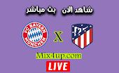 مشاهدة مباراة بايرن ميونخ واتلتيكو مدريد بث مباشر رابط يلا شوت اليوم بتاريخ 21-10-2020 في دوري أبطال أوروبا