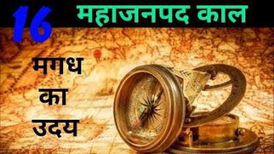 Sixteen Mahajanapadas and their Capital (Part-1)