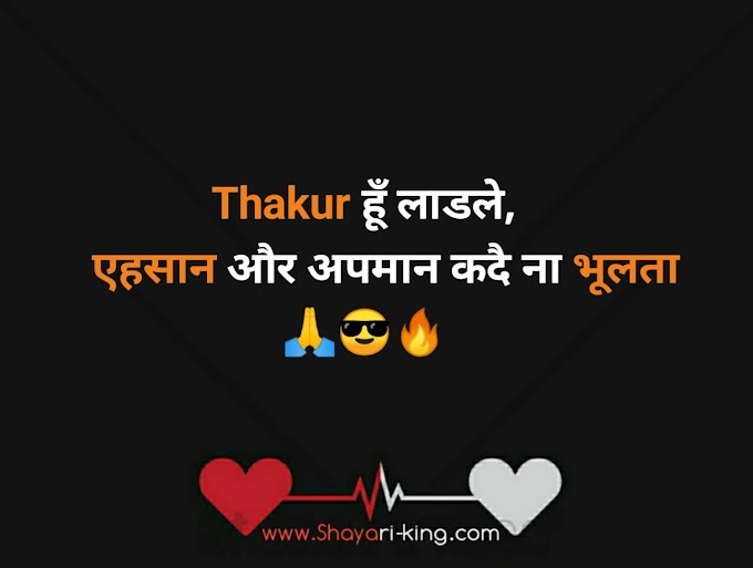 Thakur  status in hindi Rajput Thakur Status in Hindi