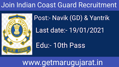 Join Indian Coast Guard Recruitment