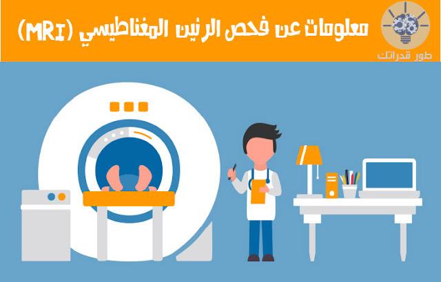 معلومات عن فحص الرنين المغناطيسي (MRI)