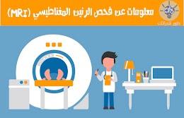 معلومات طبية عن فحص الرنين المغناطيسي (MRI)