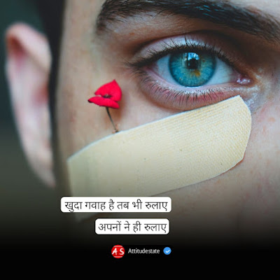 TOP - 11 Status For Sad Mood in Hindi