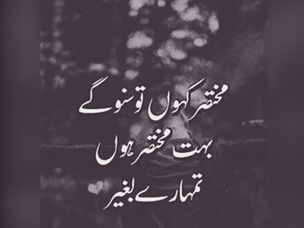 Deep Urdu Poetry - Two Line Sad Bewafa Shayri - Urdu Thoughts