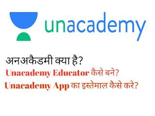 unacademy-app-kya-hai-details