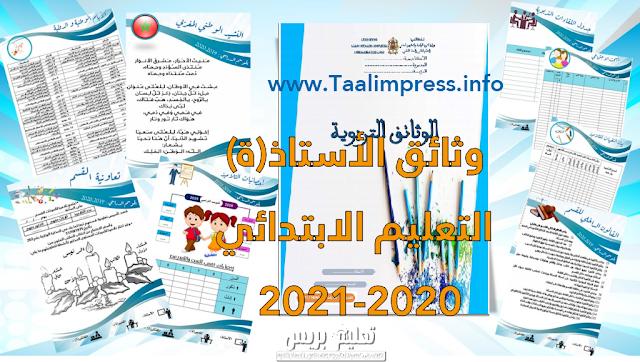 وثائق الأستاذ(ة) التعليم الابتدائي للسنة الدراسية الجديدة 2020-2021