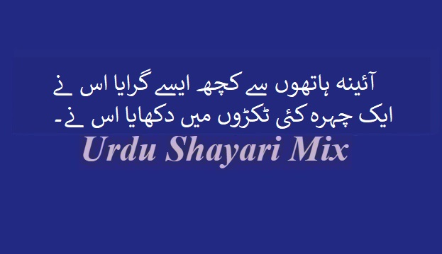 Aaina haatho se kuch | Sad poetry | Sad shayari