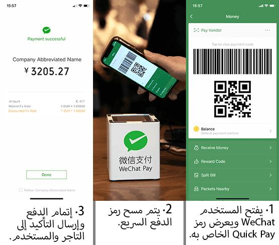 طريقة عمل رمز الدفع السريع Quick Pay