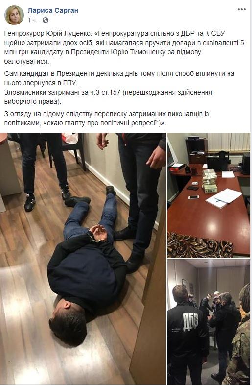 Прокуратура и СБУ задержала молодчиков, пытавшихся подкупить кандидата в президенты Тимошенко