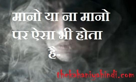 भारत की सच्ची और सबसे अच्छी कहानियाँ हिंदी में ~ thekahaniyahindi