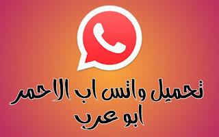 تحميل واتساب الأحمر 2021 whatsapp red