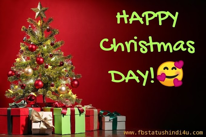 13+ Happy Christmas Day Images For Whatsapp In HD Download!