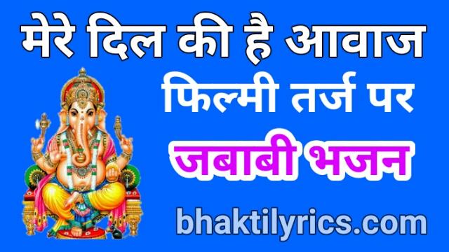 Jawabi bhajan lyrics, jababi bhajan lyrics,