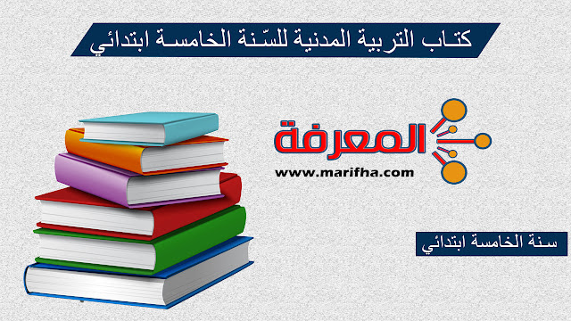 كتاب التربية المدنية للسّنة الخامسة ابتدائي الجيل الثاني طبعة 2019 - 2020