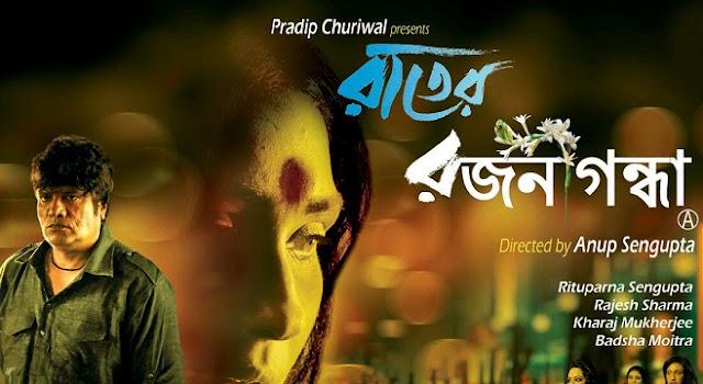 Rater Rajanigandha 2016 Bengali Movie