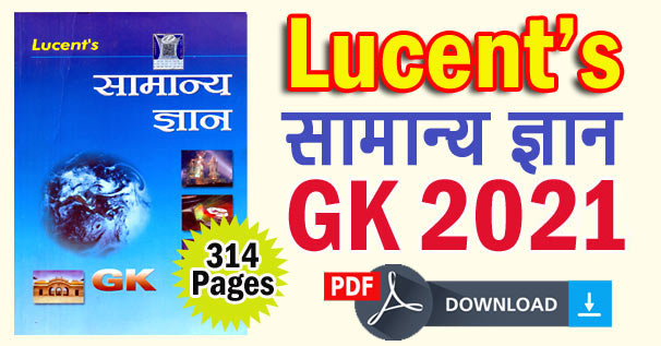 [Download] Lucent General Knowledge GK 2021 Free PDF Book