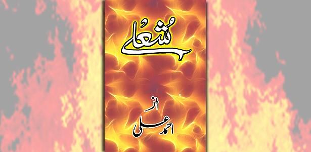 sholay-by-ahmed-ali