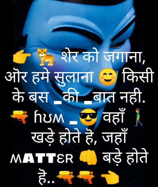 Latest Attitude Shayari in Hindi एटीट्यूड शायरी for friends