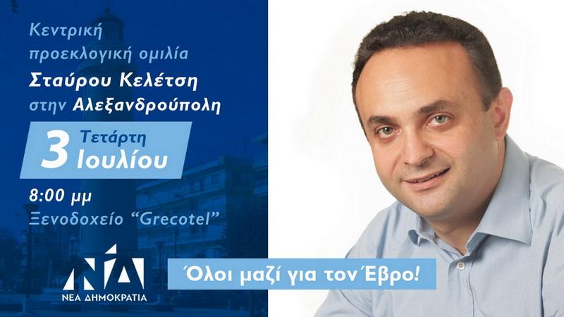 Την Τετάρτη η κεντρική προεκλογική ομιλία του Σταύρου Κελέτση στην Αλεξανδρούπολη