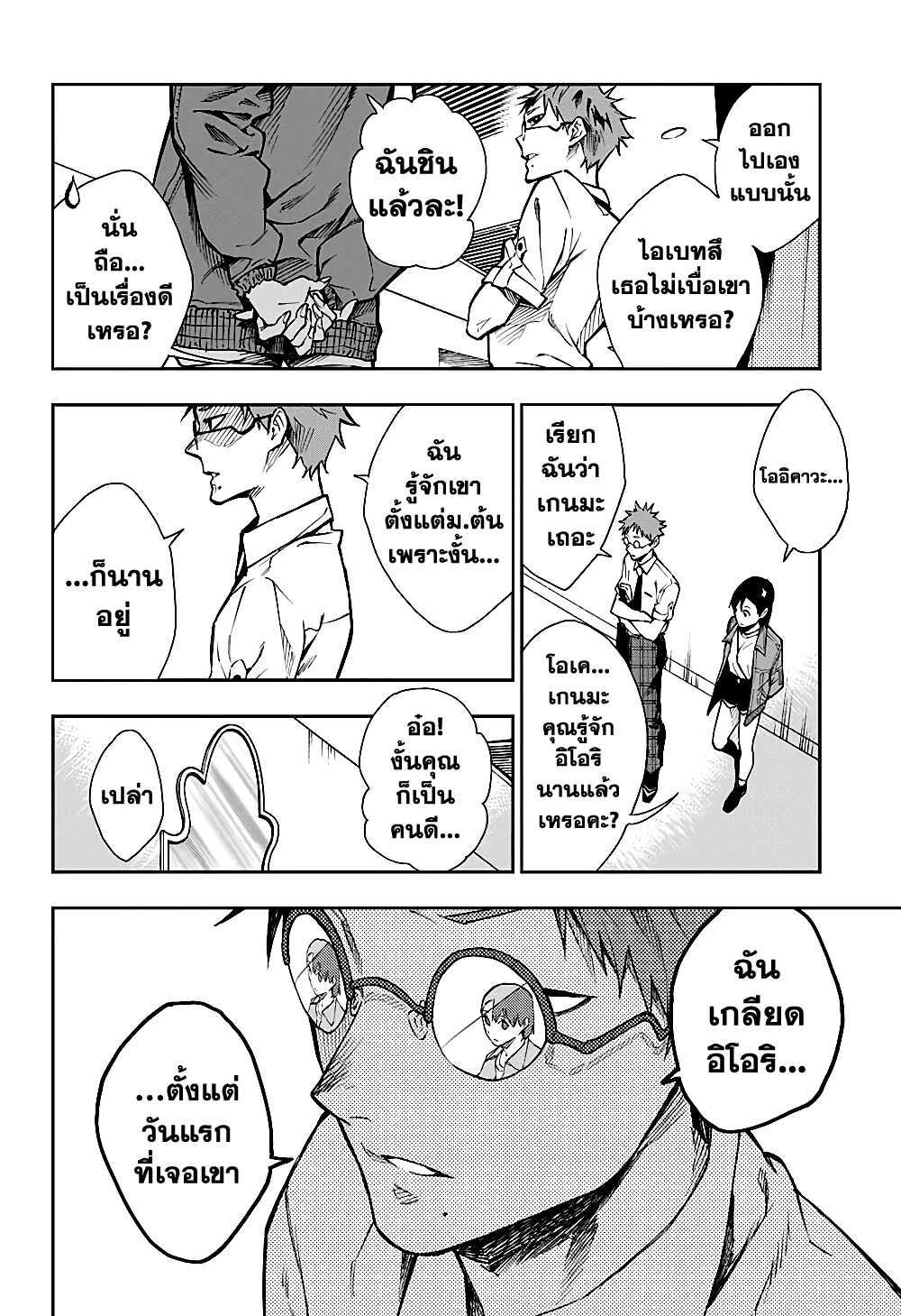 อ่านการ์ตูน Phantom Seer ตอนที่ 4 หน้าที่ 8