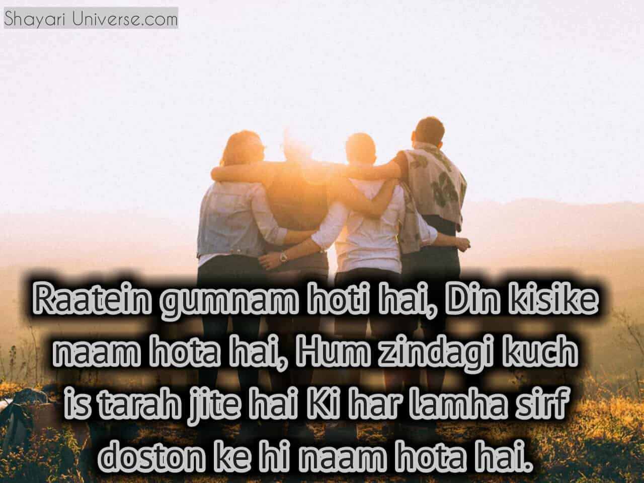 shayari on friendship in english