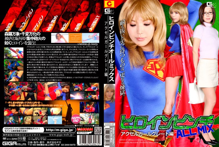 GXXD-47 Heroine In Hazard ALL MIX – Accel Woman Nice