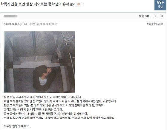 Photo of [الآراء] في خضم الحملة التي تُشن حاليا ضد المتنمرين، الكوريين استرجعوا قصة مؤسفة قديمة عن ضحية تنمر هزت الشارع الكوري قبل 10 سنوات
