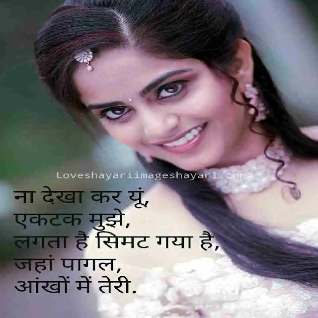Love shayari in english and hindi language.