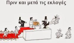 Οι διπλές εκλογές της 26ης Μαΐου απέχουν πλέον λίγες ώρες και εκατομμύρια Έλληνες ψηφοφόροι ετοιμάζονται να συρρεύσουν στις κάλπες.Εκλογές 2...