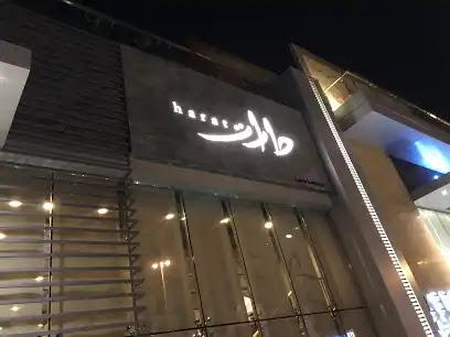 مطعم حارات