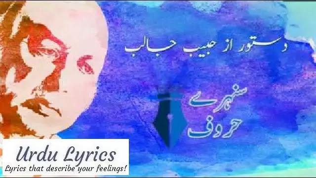 Mein Nahin Manta Mein Nahin Janta - Habib Jalib - Urdu Poetry