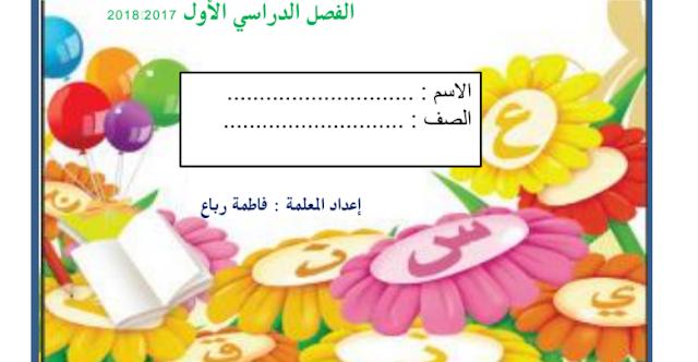 أوراق عمل حروف اللغة العربية فصل أول صف أول