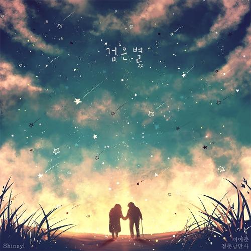 Lee Ye Joon, Green Spring Romance – 검은별 – Single