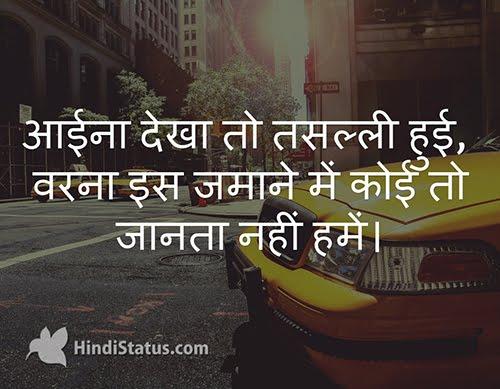 Nobody Knows Us - HindiStatus