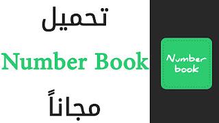 نمبر بوك كاشف الارقام تنزيل وتحميل Number Book احدث نسخة 2021