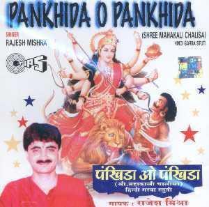 Pankhida dj song download