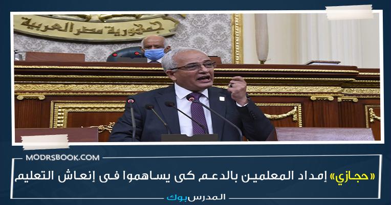 نائب وزير التعليم لشئون المعلمين الدكتور رضا حجازي