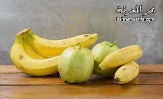 جوافة وموز