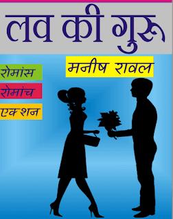 Love-Ki-Guru-By-Manish-Rawal-PDF-Book-In-Hindi-Free-Download