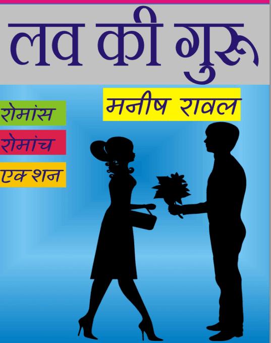 लव की गुरु : मनीष रावल द्वारा मुफ़्त पीडीऍफ़ पुस्तक हिंदी में | Love Ki Guru By Manish Rawal PDF Book In Hindi Free Download
