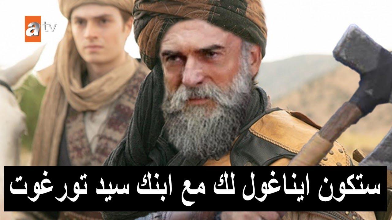 ظهور تورغوت وابنه مفاجأة اعلان الجزء الثالث مسلسل قيامة عثمان الحلقة 65