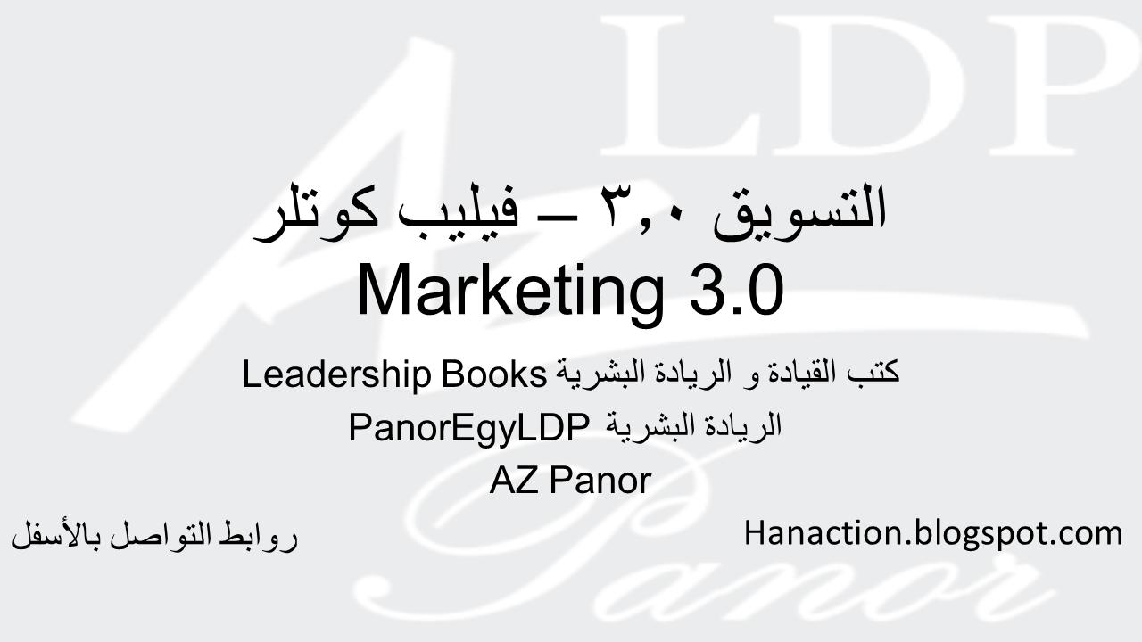 تطوير الذات في التنمية البشرية: #أبونور التسويق 3 AZ Panor