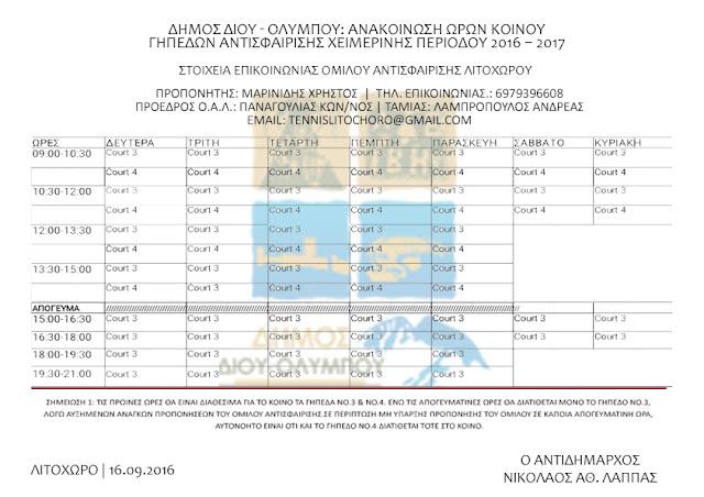Δελτίο τύπου ΔΗΜΟΥ ΔΙΟΥ-ΟΛΥΜΠΟΥ: Ανακοίνωση ωρών κοινού γηπέδων αντισφαίρισης χειμερινής περιόδου 2016-2017