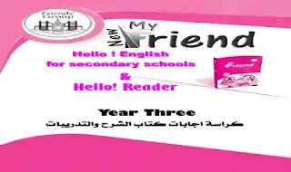 اجابات كتاب ماى فريند my friend فى اللغة الانجليزية للصف الثالث الثانوى 2021 من موقع درس انجليزي
