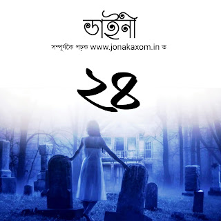 Assamse online Novel Free Reading