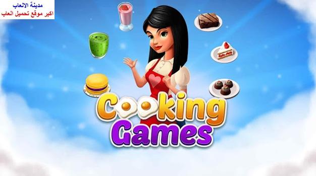 تحميل العاب طبخ Cooking Games كاملة للكمبيوتر والموبايل الاندرويد برابط و احد مباشر مجانا