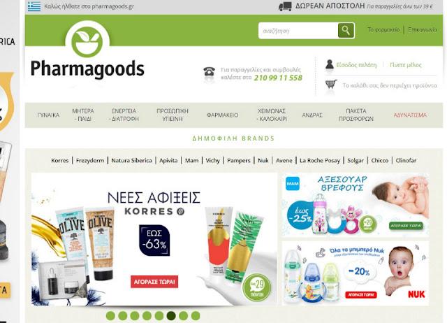 Οδηγός αγορών για online Φαρμακεία