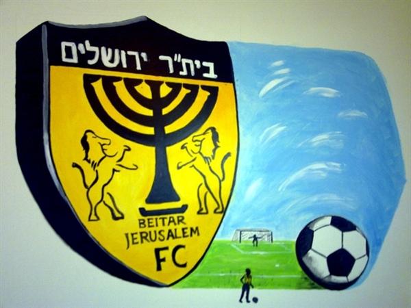 ביתר ירושלים :
