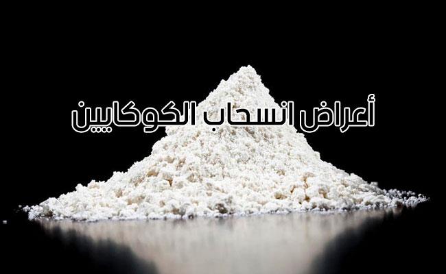 أعراض انسحاب الكوكايين